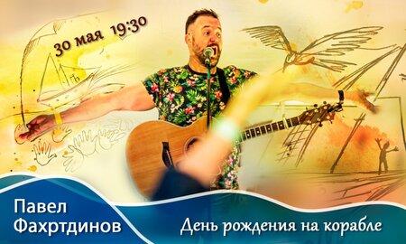 Павел Фахртдинов концерт в Самаре 30 мая 2021