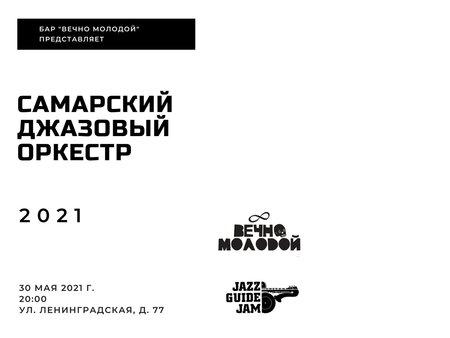 Самарский Джазовый Оркестр концерт в Самаре 30 мая 2021