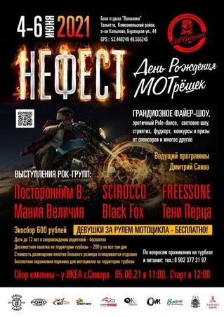 Нефест концерт в Самаре 4 июня 2021