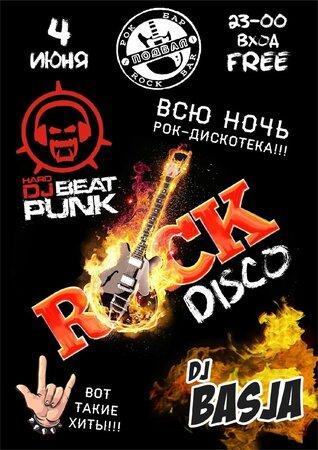 Rock Disco концерт в Самаре 4 июня 2021