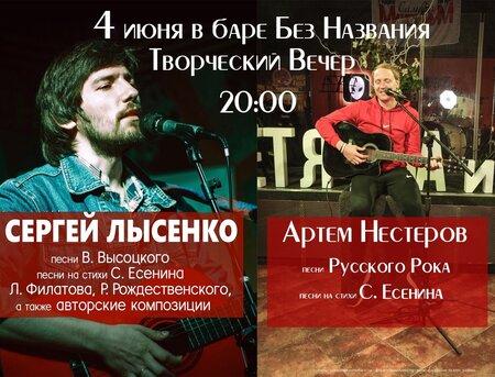 Сергей Лысенко и Артем Нестеров концерт в Самаре 4 июня 2021
