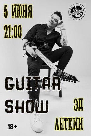 Эдуард Лыткин концерт в Самаре 5 июня 2021