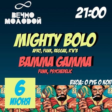 Mighty Bolo & Bamma Gamma концерт в Самаре 6 июня 2021