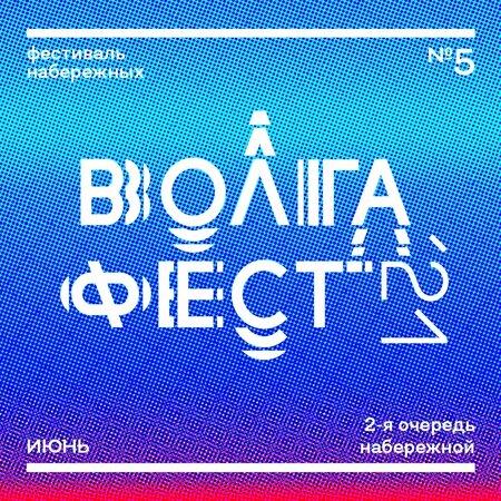 ВолгаФест 2021 концерт в Самаре 7 июня 2021