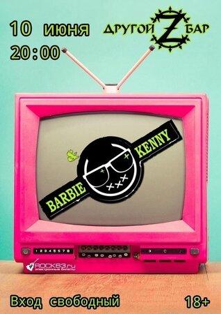 Barbie&Kenny концерт в Самаре 10 июня 2021