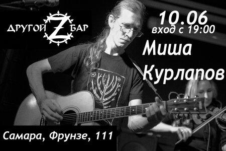 Миша Курлапов концерт в Самаре 10 июня 2021