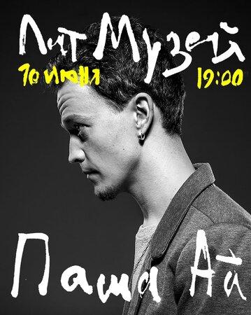 Павел Куприянов концерт в Самаре 10 июня 2021