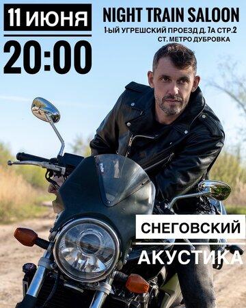 Сергей Снеговский концерт в Самаре 11 июня 2021