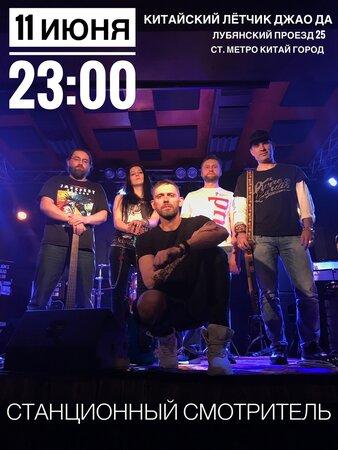 Станционный Смотритель концерт в Самаре 11 июня 2021