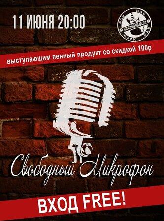 Свободный микрофон концерт в Самаре 11 июня 2021
