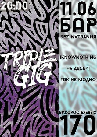 Triple Gig концерт в Самаре 11 июня 2021