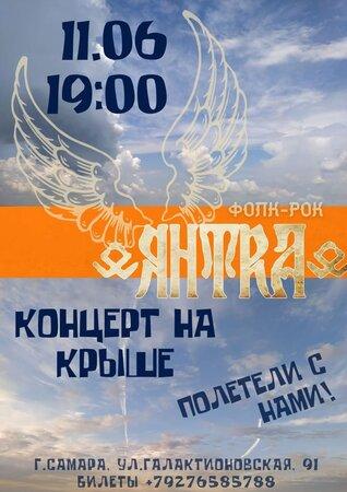 ЯнтRа концерт в Самаре 11 июня 2021