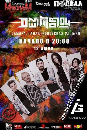 DezMorol концерт в Самаре 12 июня 2021