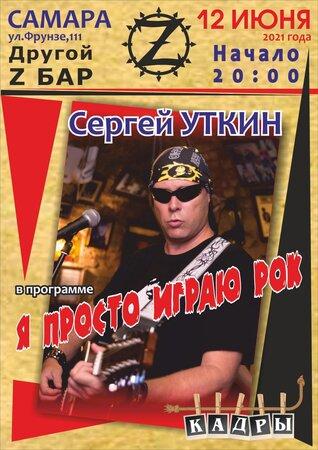Сергей Уткин концерт в Самаре 12 июня 2021