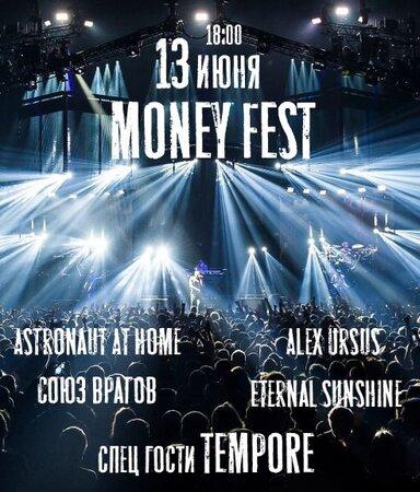 Money Fest концерт в Самаре 13 июня 2021