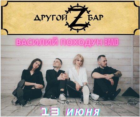 Василий Походун Band концерт в Самаре 13 июня 2021