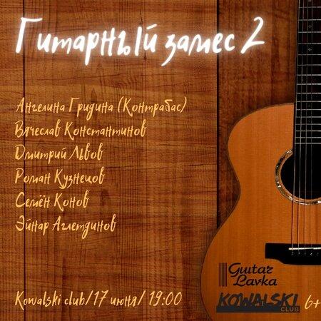 Гитарный замес 2 концерт в Самаре 17 июня 2021