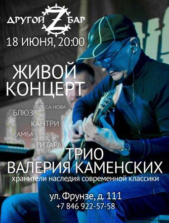 Трио Валерия Каменских концерт в Самаре 18 июня 2021