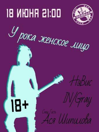 У рока женское лицо концерт в Самаре 18 июня 2021