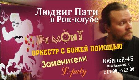 Людвиг Анохин концерт в Самаре 19 июня 2021