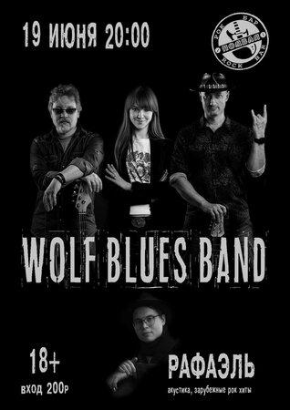 Wolf Blues Band концерт в Самаре 19 июня 2021