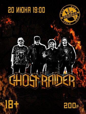 Ghost Raider концерт в Самаре 20 июня 2021