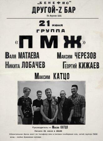 ПМЖ концерт в Самаре 21 июня 2021