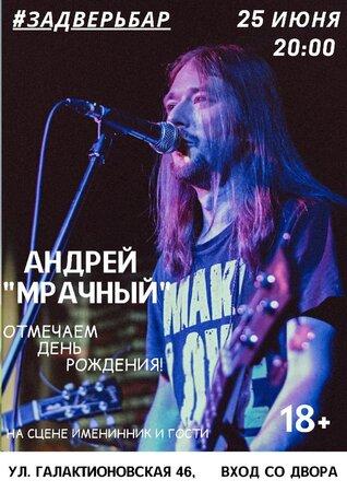 Мрачный концерт в Самаре 25 июня 2021
