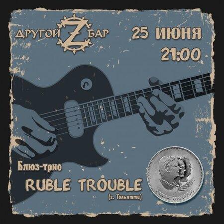 Ruble Trouble концерт в Самаре 25 июня 2021