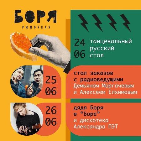 Борис Грим концерт в Самаре 26 июня 2021