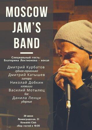 Moscow Jam's Band концерт в Самаре 29 июня 2021