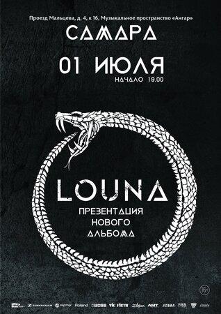 Louna концерт в Самаре 1 июля 2021