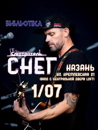 Сергей Снеговский концерт в Самаре 1 июля 2021