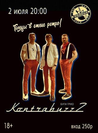 KontrabuzzZ концерт в Самаре 2 июля 2021