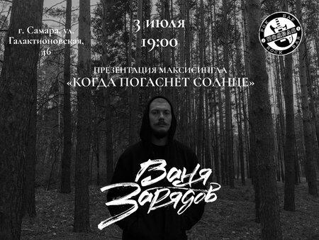 Ваня Зарядов концерт в Самаре 3 июля 2021
