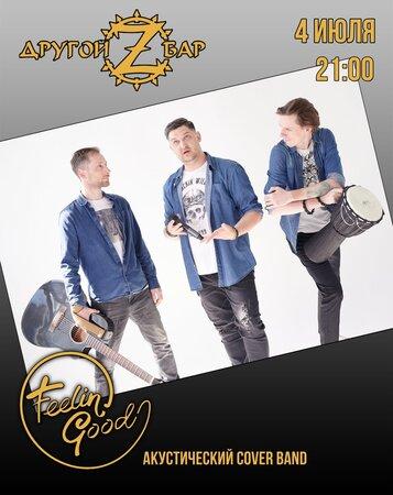 Feelin Good концерт в Самаре 4 июля 2021