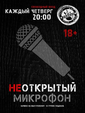 Не открытый микрофон концерт в Самаре 8 июля 2021