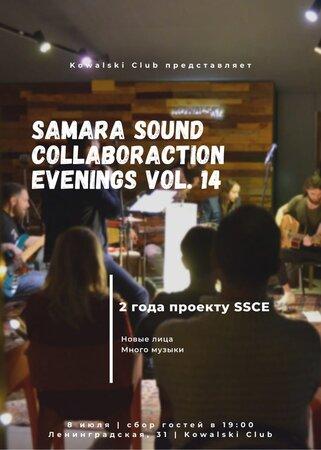 Samara Sound CollaborAction Evenings концерт в Самаре 8 июля 2021