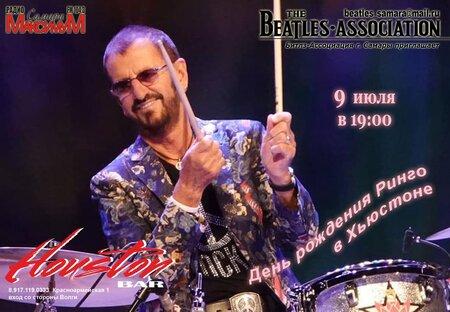 Битлз-Ассоциация / Beatles-Association концерт в Самаре 9 июля 2021