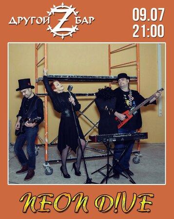 Neon D!ve концерт в Самаре 9 июля 2021