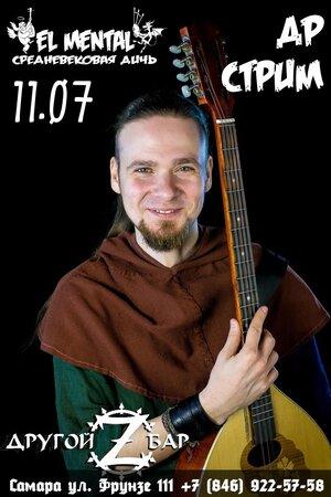 El Mental концерт в Самаре 11 июля 2021
