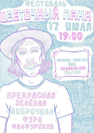 Цветочный панк концерт в Самаре 17 июля 2021