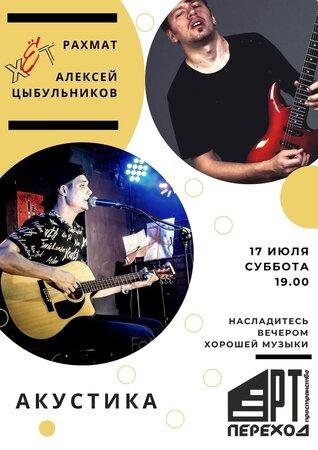 ХЁТ концерт в Самаре 17 июля 2021
