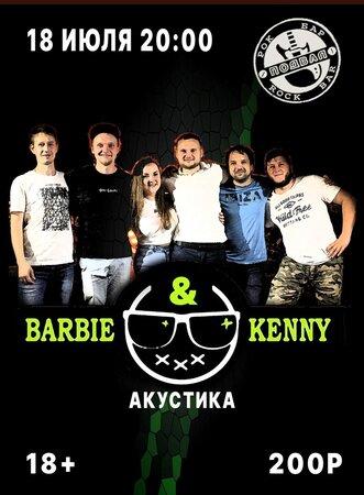 Barbie&Kenny концерт в Самаре 18 июля 2021