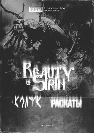 Beauty of Sirin концерт в Самаре 21 июля 2021