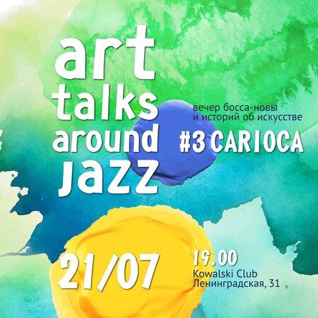 Carioca концерт в Самаре 21 июля 2021