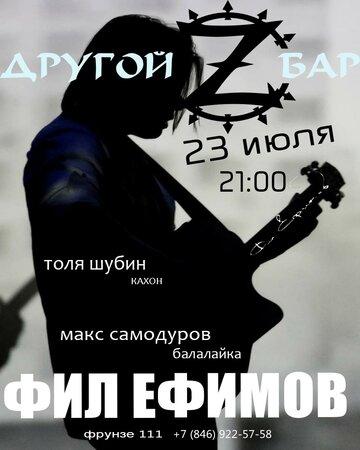 Фил Ефимов концерт в Самаре 23 июля 2021