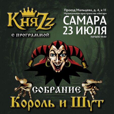 КняZz концерт в Самаре 15 сентября 2021
