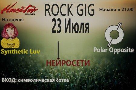 Rock Gig концерт в Самаре 23 июля 2021