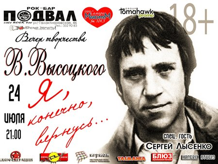 Вечер творчества Владимира Высоцкого концерт в Самаре 24 июля 2021
